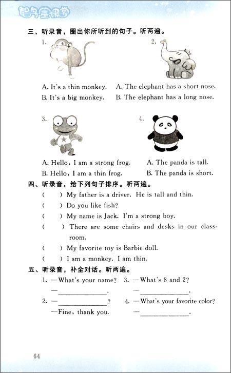 深圳市小学英语课堂在线听力