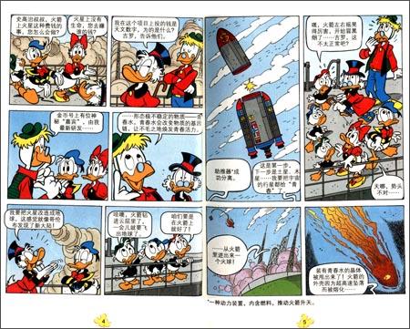 终极米迷口袋书80:怒海重生\/美国迪士尼公司