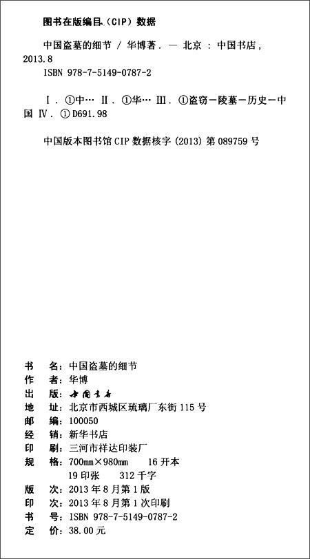 中国盗墓的细节