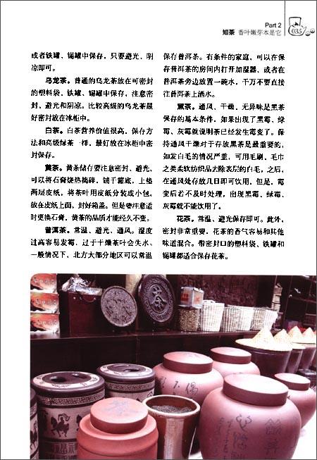中国茶叶:鉴赏•购买•冲泡