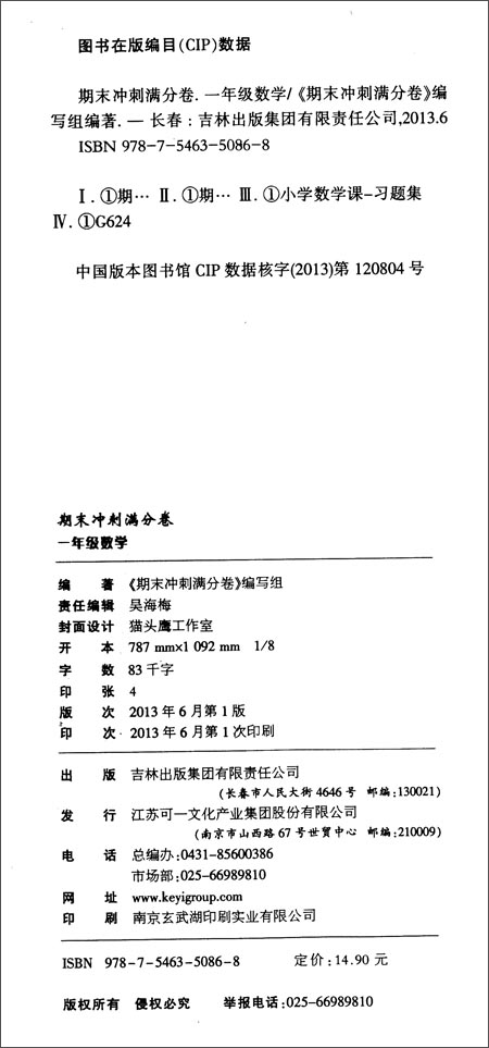 2013秋 期末冲刺满分卷 1年级数学 北京师范教材适用 期末冲刺满分卷 图片
