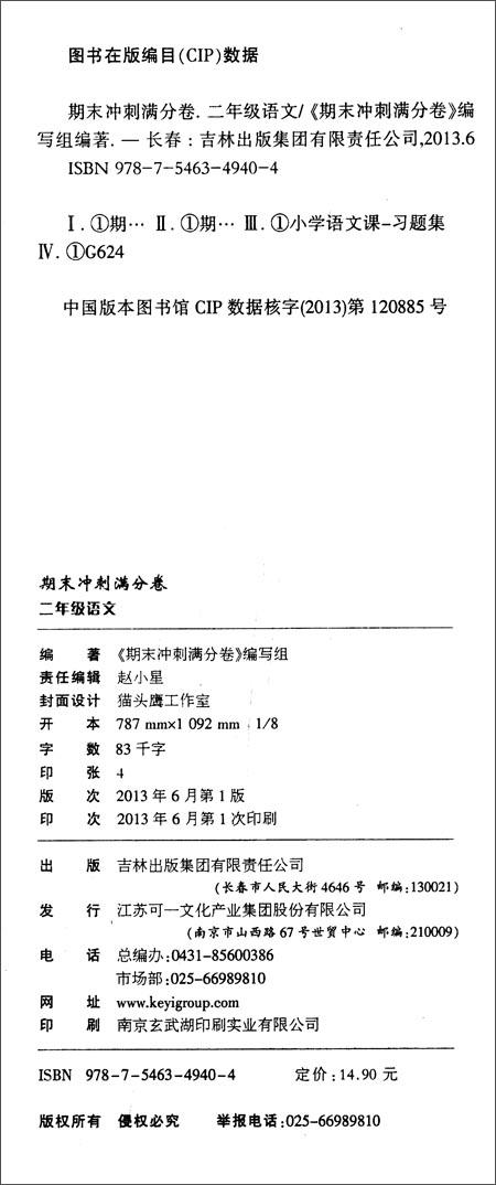 2013秋 期末冲刺满分卷 2年级语文 江苏版适用 期末冲刺满分卷 编写组图片