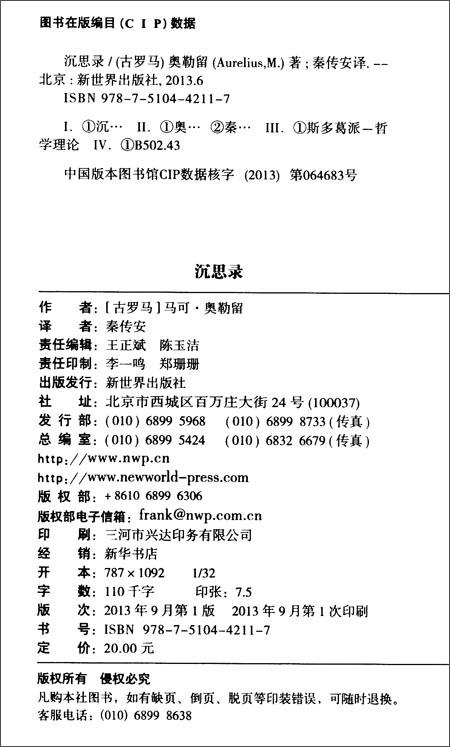 青少年励志经典文库50:沉思录