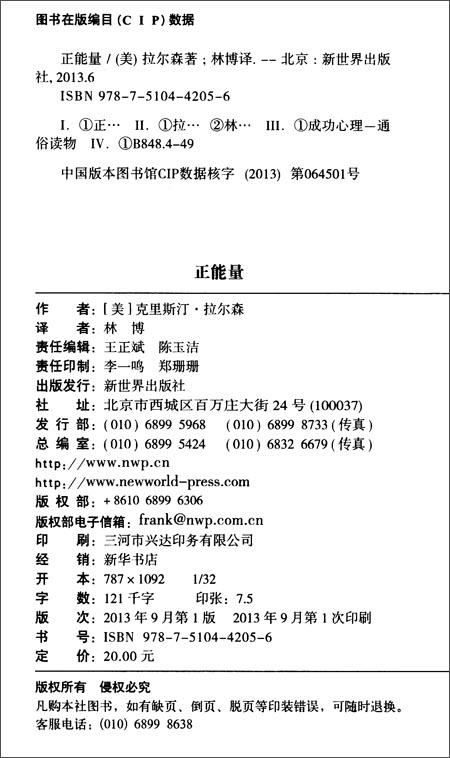 青少年励志经典文库53:正能量
