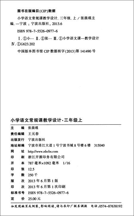 教学小学课件课教学设计:3常规(年级)(RJ版适用猫的语文ppt上册ppt图片