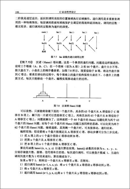"""普通高等教育""""十二五""""重点规划教材•计算机基础教育系列:C语言程序设计"""