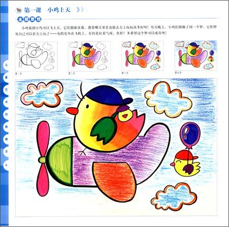 回至 儿童艺术创意魔方3:儿童画基础篇(上册) (平装)