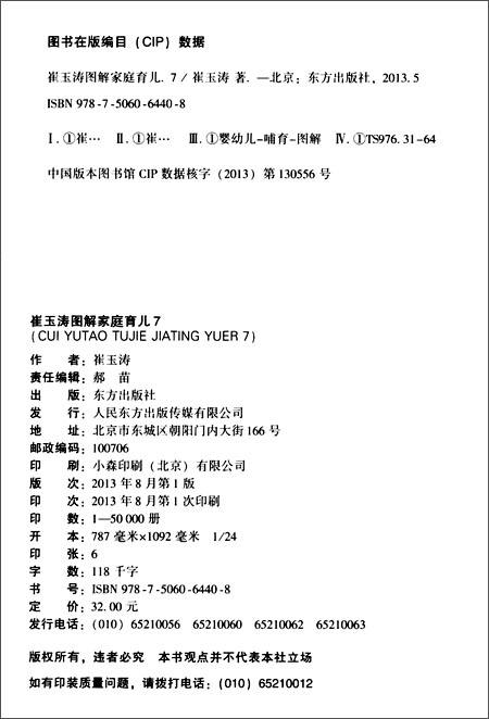 崔玉涛图解家庭育儿7:直面小儿护理