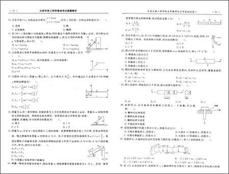 注册环保工程师基础考试真题解析 2013全国注册工程师执业资格考试丛书