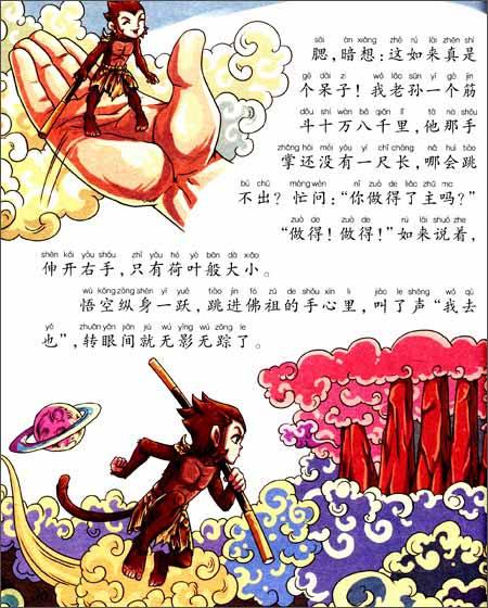 七彩童书坊 西游记 珍藏版