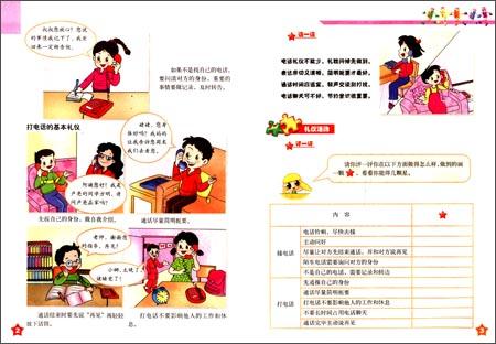 小学生文明礼仪:第5册/人民教育出版社-图书-亚马逊