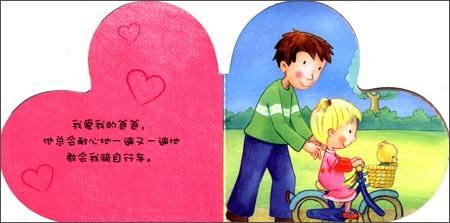 我爱你(套装共4册)/比利时气球传媒-图书-亚马逊中国