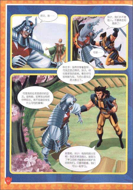 超级英雄故事游戏书:X战警