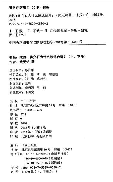 败因:蒋介石为什么败退台湾?