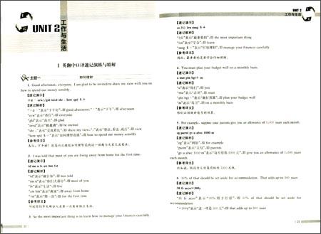 上海外语口译证书培训与考试系列:英语基础口