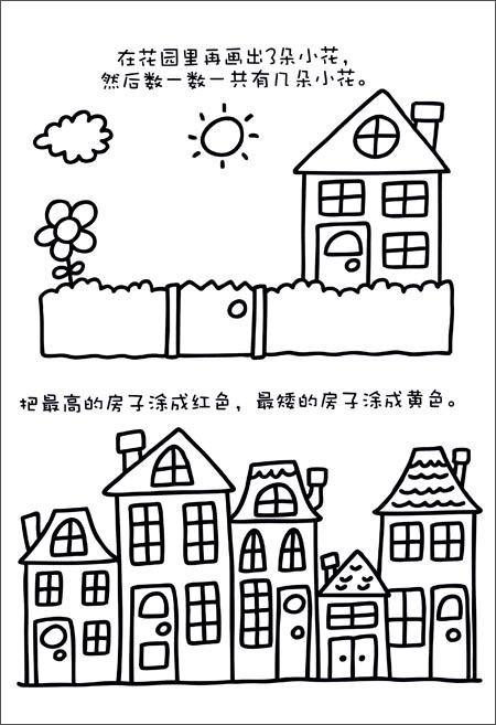 小朋友都爱玩的简笔画益智游戏书-1