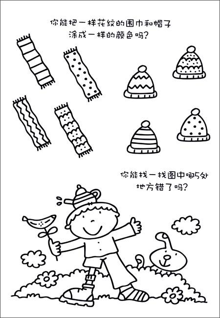 回至 小朋友都爱玩的简笔画益智游戏书2 (平装)