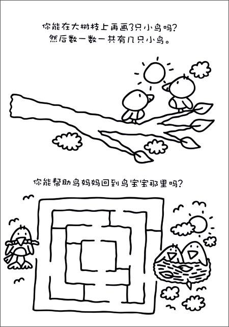 幼儿做游戏简笔画_幼儿做家务简笔画