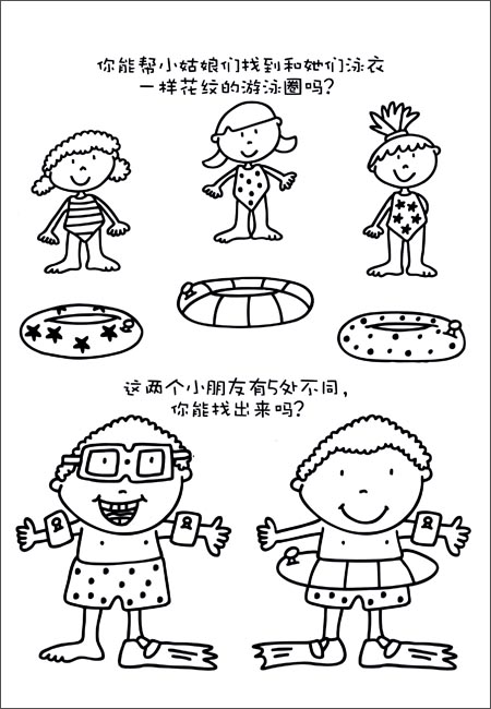 小朋友都爱玩的简笔画益智游戏书3:亚马逊:图书