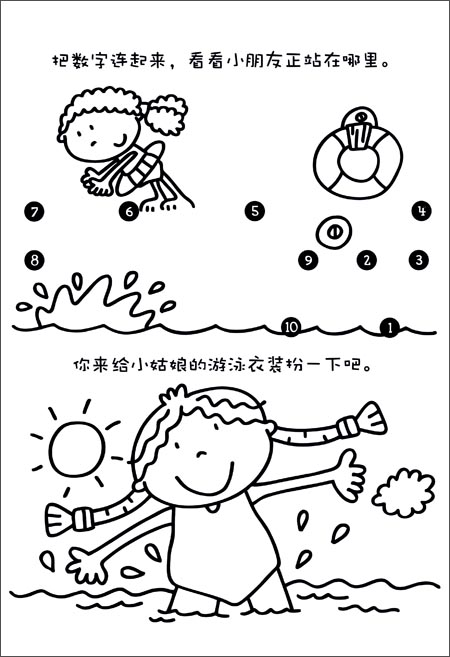 小朋友玩游戏简笔画