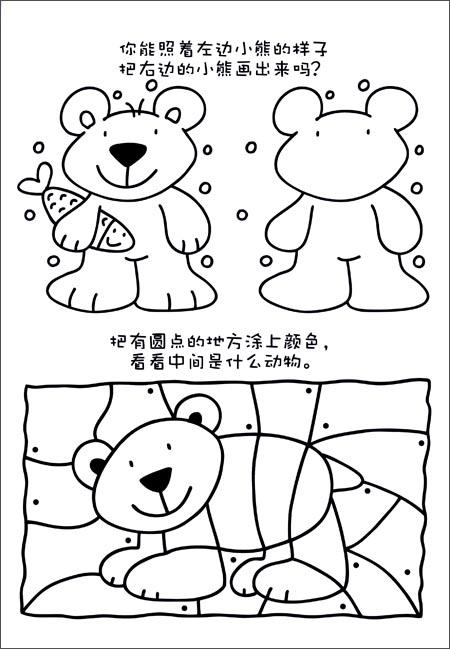 小朋友都爱玩的简笔画益智游戏书4:亚马逊:图书