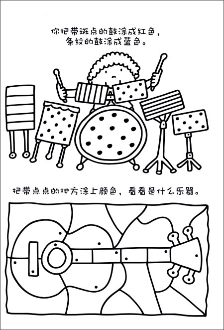 回至 小朋友都爱玩的简笔画益智游戏书4 (平装)