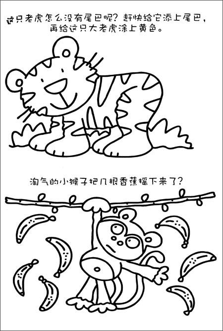 小朋友都爱玩的简笔画益智游戏书(套装共4册):亚马逊