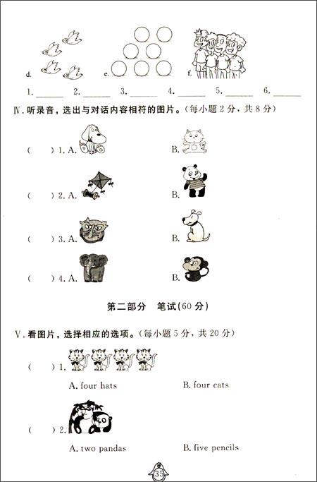 青苹果教辅:新标准英语单元达标AB试卷(第1册