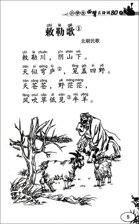 背古诗简笔画-古典诗词名篇 天净沙 秋思 中学生阅读 中学生