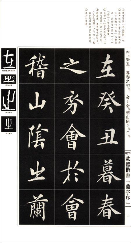 《欧体楷书《兰亭序》》 房弘毅【摘要 书评 试读】图片