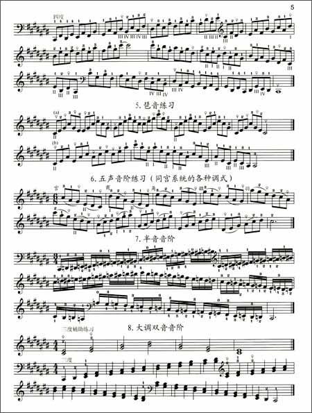 大提琴音阶练习