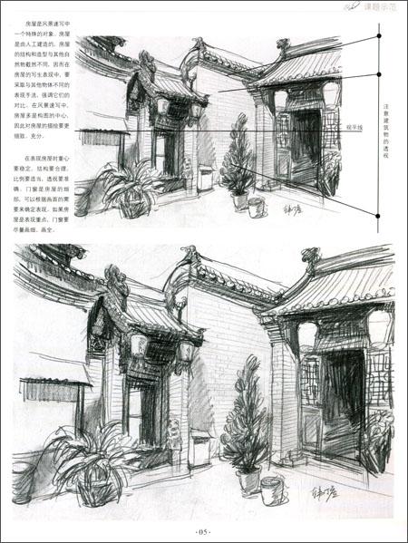 回至 绘画起步2:素描风景 (平装)