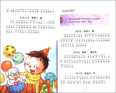 《初中周记一看就写:小学生日记作文起步有湘阴县榜样哪些图片