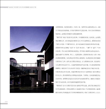 当代中国设计与实践系列:现代营造