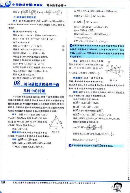 14春数学全解-教案(v数学4)苏教(学案版)97875漂亮的线建筑描画教材图片