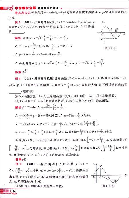 14春工具全解-教材(v工具4)苏教&会计版97875教材电子版初级数学电算化图片