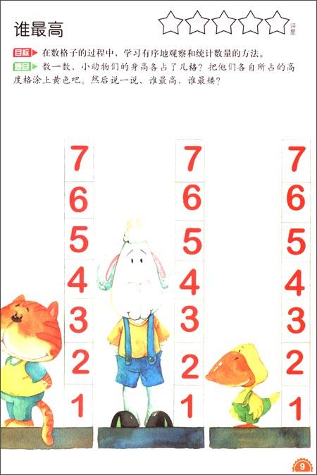 数学小天才:阶梯3
