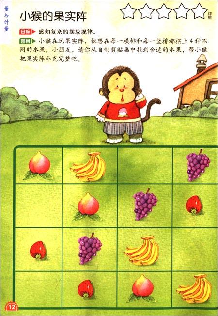数学小天才:阶梯4