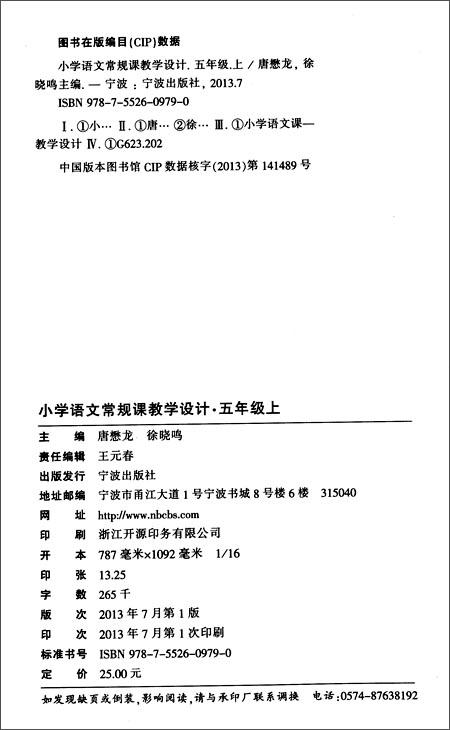 小学年级语文课教学设计:5上册(教案)(RJ版适用儒心童常规图片