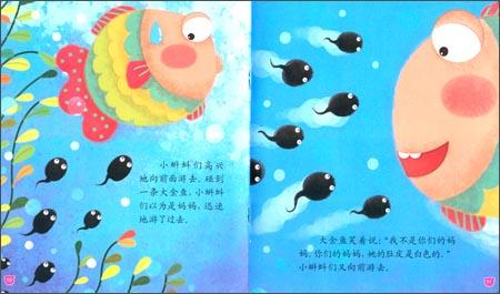 宝贝成长图画书·经典阅读系列:小蝌蚪找妈妈