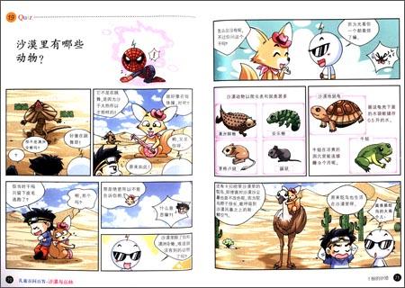 儿童科学漫画图片