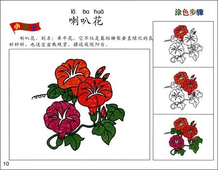 儿童创意涂色画(红色卷):亚马逊:图书