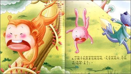 回至 宝宝大画书经典童话(苹果派):咕咚来了 (平装)