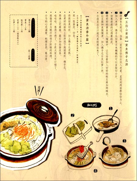 你好土,我好菜:三菜一汤•跟着节气过日子