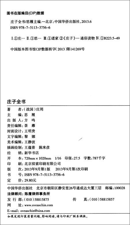 国学典藏:庄子全书