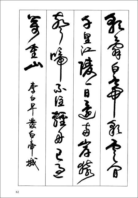 初学曲胡曲谱-草书入门字谱