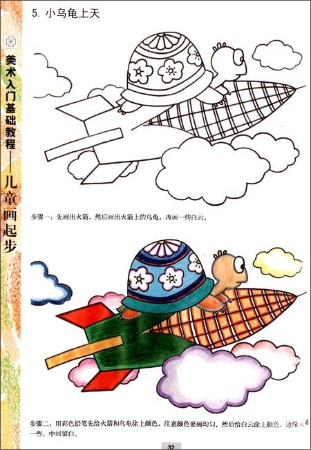 回至 美术入门基础教程:儿童画起步 (平装)