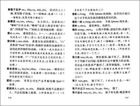 上海话流行语新编:亚马逊:图书