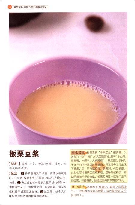 养生豆浆•米糊•五谷汁•蔬果汁大全