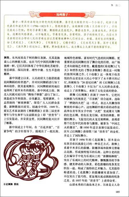 经典典藏:中国文化全知道